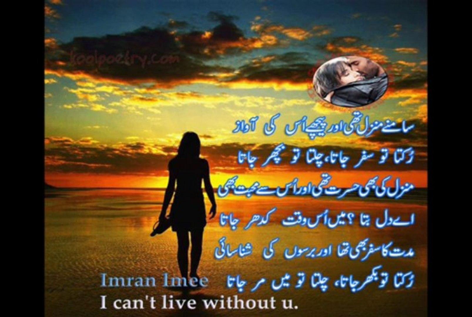zamanay beet jate hai BY Imran imee