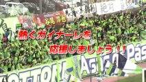 熱中ガイナーレ 2013シーズンを終えて〜サポーターの思い〜