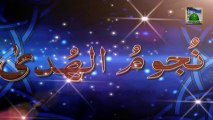 Nujoom ul Huda Ep 49 - Islamic Speech in Arabic