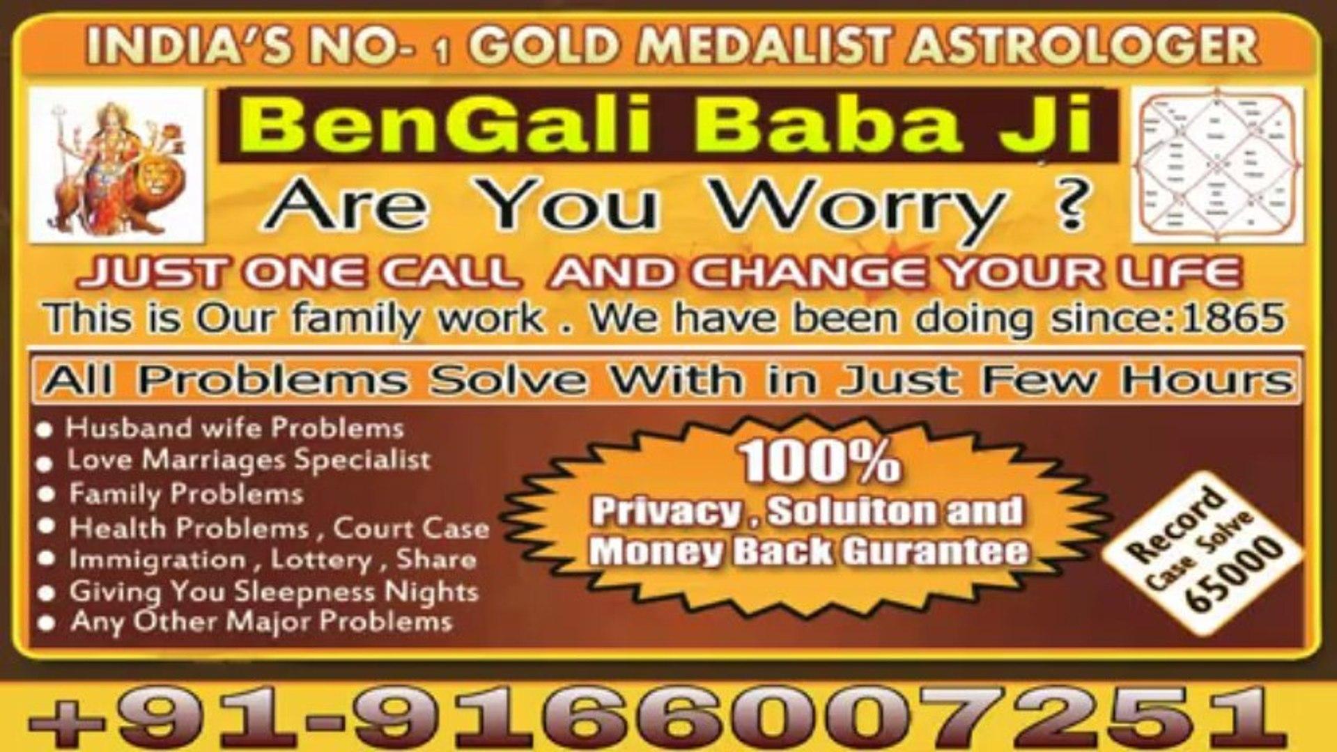 Vashikaran Mantra mohini vashikaran Mantra Specialist Bengali Baba Ji  +91-9166007251