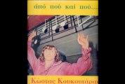 """Kostas Koukoutaras &Atziteions  """"Apo Pou Kai Pou"""" 1974 Greek Psych Folk Rock"""