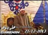 misar qari yahya sharqawi tilawat e quran  الشيخ محمد يحي الشرقاوي 12/12/2013