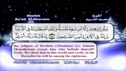 Quraan Kareem (Saood Al Shorem ) Part 1 (8)