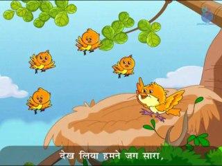 Ek Chidiya Ke Bachhe Char
