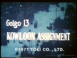 Golgo 13: Kowloon Assignment (1977) - International Credits