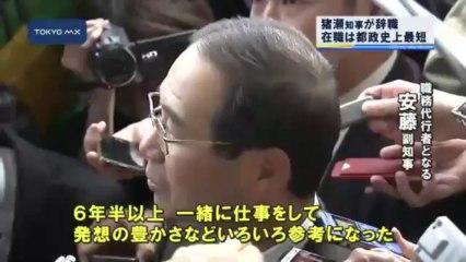 20131224初登庁から1年余り 猪瀬知事が辞職、見送りは簡素に