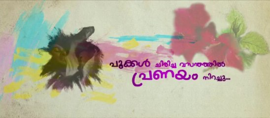 Balyakalasakhi Malayalam Movie Teaser