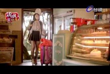 流氓蛋糕店 第1集(上) CHOCOLAT Ep 1-1