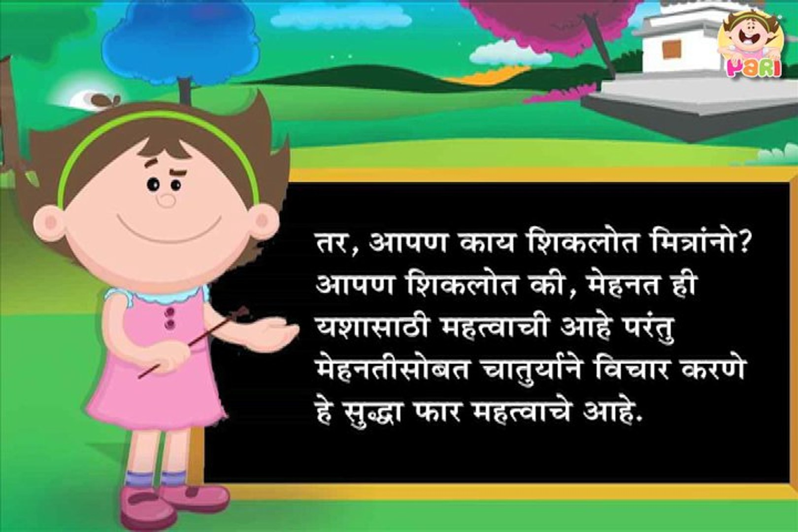 panchatantra stories in marathi pdf free download