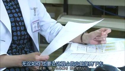 醫龍4 第2集 Team Medical Dragon 4 Ep2