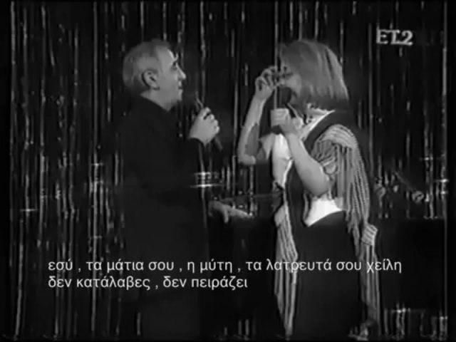 Charles Aznavour   Aleka Kanellidou - For me , formidable