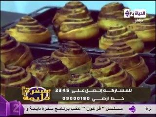 السينابون - صوص التوفي - صوص الجبنة - الشيف محمد فوزى - سفرة دايمة