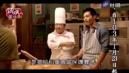 流氓蛋糕店 第3集(下) CHOCOLAT Ep 3-2