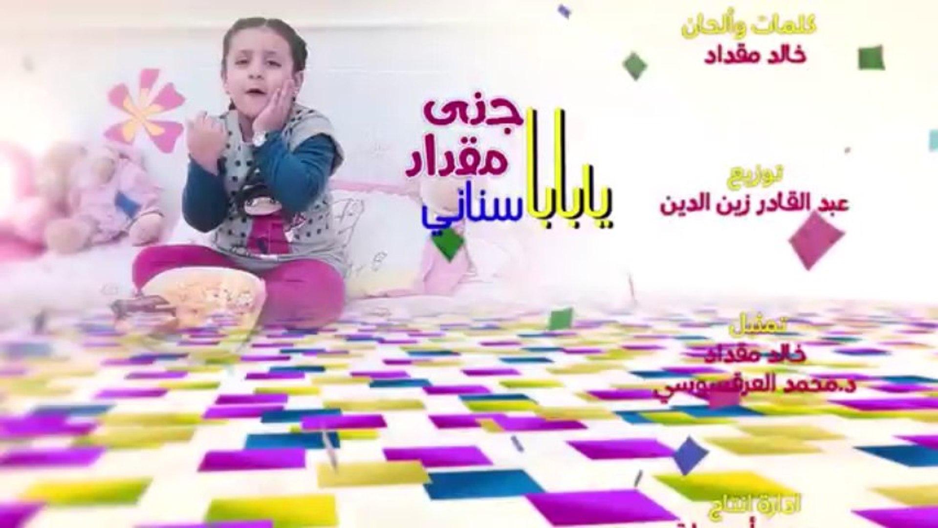 يا بابا أسناني جنى مقداد طيور الجنة Video Dailymotion