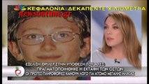 newsontime.gr - εξελίξεις στην υπόθεση Άλεξ Έκταφη οστών