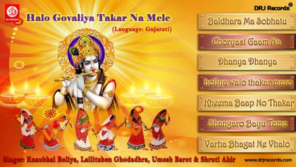 Halo Govaliya Takar Na Mele