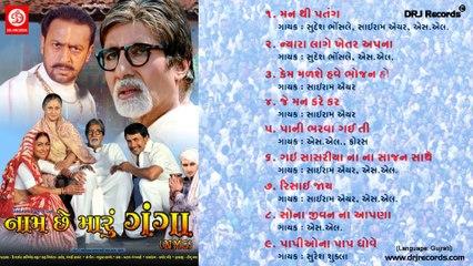 Naam Chhe Maru Ganga Jukebox Full Songs | Sairam Iyer | Sudesh Bhoshle | Suresh shukla