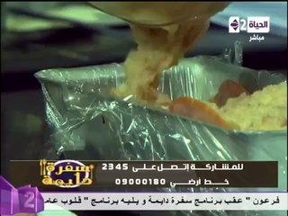 باتيه الدجاج بشرائح التركى - الشيف محمد فوزى - سفرة دايمة