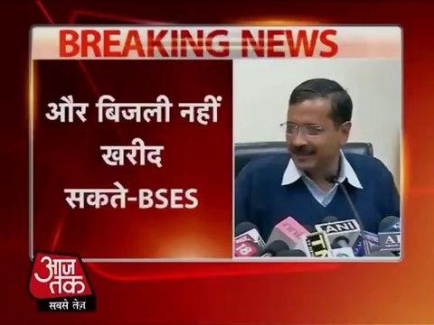 बिजली कंपनी BSES ने दिया दिल्ली सरकार को झटका, कहा- माली हालत खराब, 1 फरवरी से काटेंगे बिजली