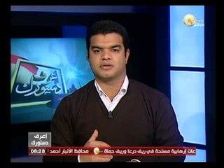 المادة 79 من الدستور المصري الجديد ـ اعرف دستورك