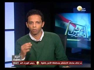 المادة 74 من الدستور المصري الجديد ـ اعرف دستورك