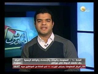 المادة 69 من الدستور المصري الجديد - اعرف دستورك