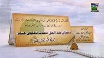 Documentary in Urdu - Hazrat Shaikh Abdul Haq Muhaddis Dehalvi - 21 Rabi ul Awwal