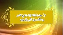 Chapter 09 - Quran Fehmi Course
