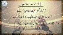 Hadees About Education :: Islami Jamiat Talaba Pakistan :: Taleem Tameer Sy