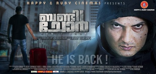 Bunty Chor 2014 Malayalam Movie Official Trailer Coming Soon On Biscoot