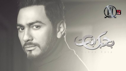 Tamer Hosny - Safha Gedida _ صفحة جديدة - تامر حسني