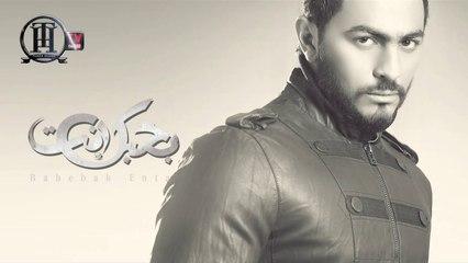 Tamer Hosny - Had Shabaho _ حد شبهه - تامر حسني
