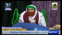 Madani Muzakra - 04 February 2014 - 04 Rabi ul Aakhir 1435 Hjiri - (Part 02)