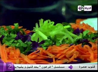 بافريان سلاد - الشيف محمد فوزى - سفرة دايمة