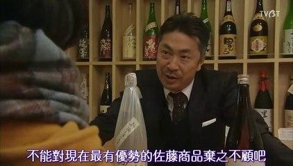 福家警部補的問候 第4集 Fukuie Keibuho no Aisatsu Ep4