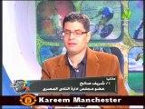 مداخله شريف صالح مع الاعلاميين طارق رضوان ومني عبد الكريم في صباح الرياضه 9 فبراير 2014