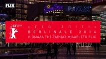 Berlinale 2014: η ομάδα της ταινίας «Στο Σπίτι» μιλάει στο FLIX