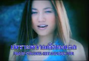 Mint ardhawadee - Kow rai kaung kon dee