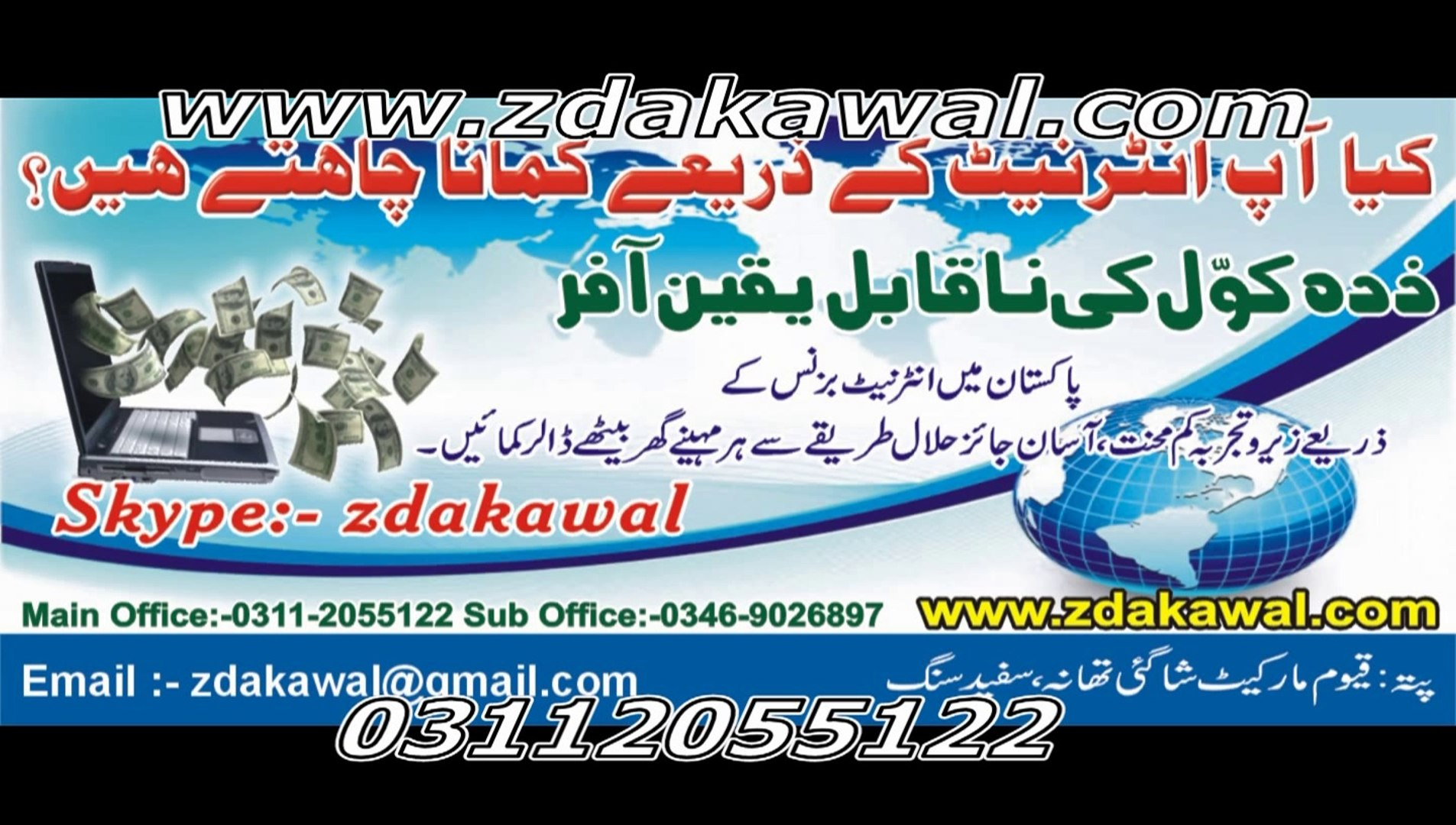 Earn Money Online with Google Adsense in Khyber Paktukhwa Pakistan