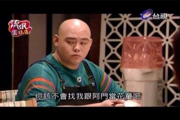 流氓蛋糕店 第7集(上) CHOCOLAT Ep 7-1