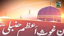 Ash'aar Manqabat e Ghaus e Azam 09 - Waah Kiya Baat Ghaus e Azam Ki
