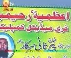 Huzoor Pir Saani Sarkar - Aulia Allah (Hazrat Azam Sarkar R.A (P-3)