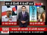 Aam Aadmi Party (AAP) leader Arvind Kejriwal says _We will perform,_