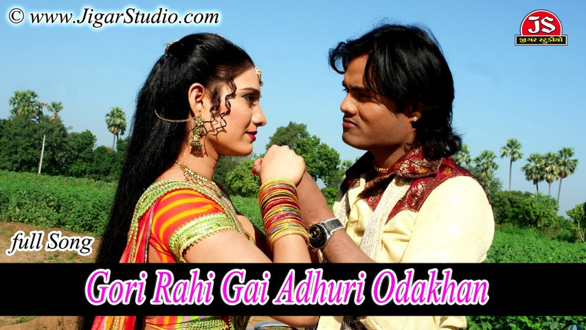 Gori Rahi Gai Adhuri Odakhan  - Full Audio