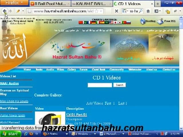 Hazrat Sultan Bahu ® Haqbahu kalam, abiyat, bait Audios