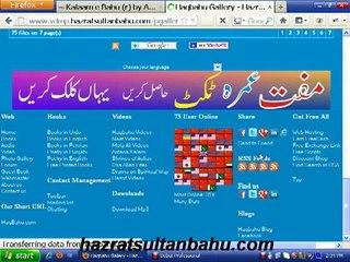 Hazrat Sultan Bahu ® Haqbahu Photo Gallery