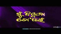 Mu Diwana To Pai | Mu Diwana To Pai Oriya Movie | Mu Diwana To Pai Odia Film