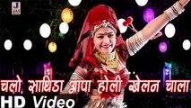 Chalo Sathida Aapa Holi Khelan Chala | Fagun D J Mix | Rajasthani Holi | Loor | Fagun