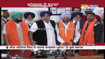 Big shock to Punjab congress ahead of LS Poll
