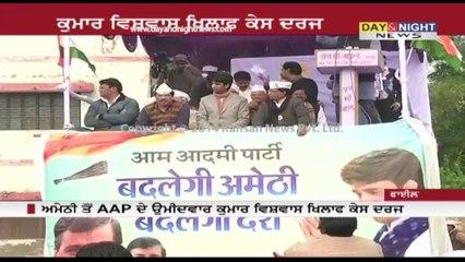 AAP leader Kumar Vishwas booked in Sultanpur